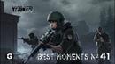 Best Moments № 41 Лучшие моменты со стримов 18 Escape from Tarkov