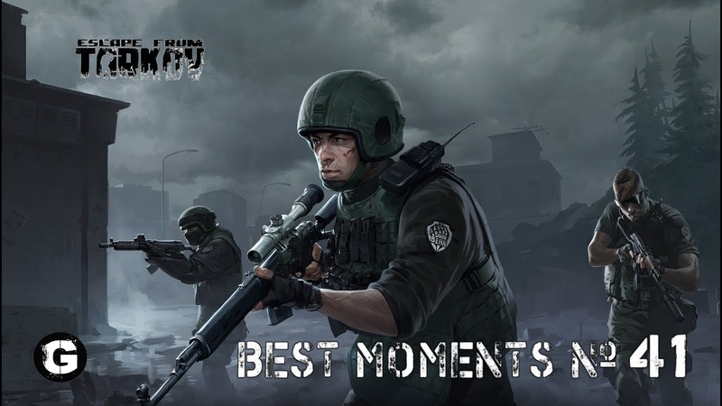 Best Moments № 41(Лучшие моменты со стримов) 18 Escape from Tarkov