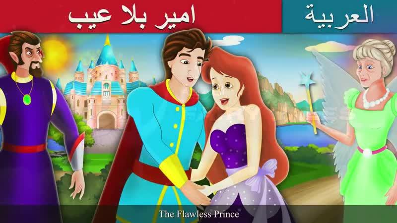 امير بلا عيب - Flawless Prince Story in Arabic - قصص اطفال - حكايات عربية