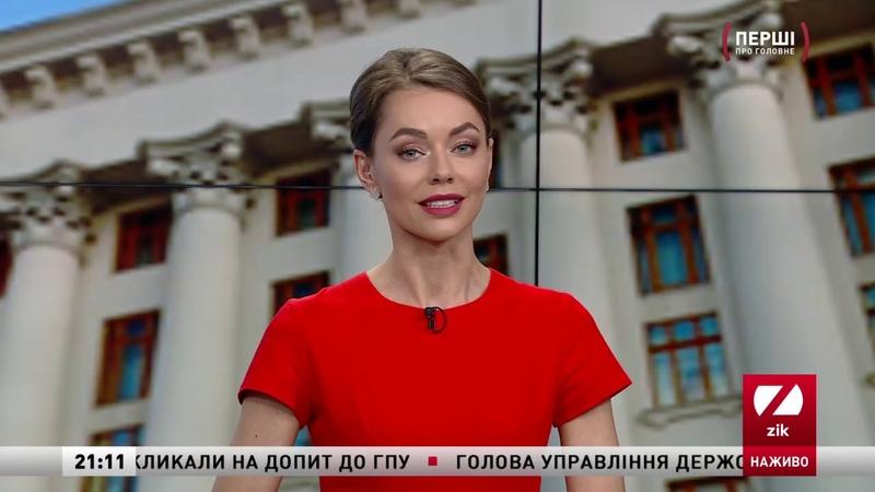 Закони Зеленського у Раді - Перші про головне. Вечір (21.00) за 22.05.19