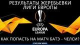 Как купить билеты на матч БАТЭ - Челси? Результаты жеребьёвки Лиги Европы!