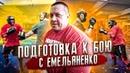 Спарринг с Александром Волковым. Подготовка к бою с Емельяненко. Голубочкин следующий