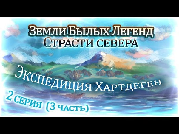 Серия 2. Часть 3 | Экспедиция Хартдеген. Земли Былых Легенд | Dungeons and Dragons