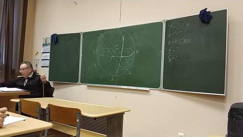 Последние два урока по астрономии - Часть 5
