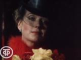 Александр Абдулов и Ирина Алферова в Карманном театре. Монолог Равнодушный красавец (1988)
