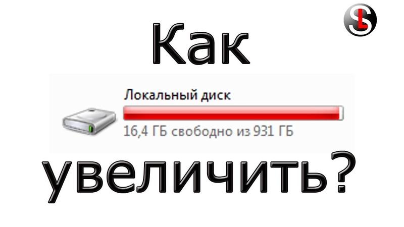 Как увеличить раздел диска без потери данных » Freewka.com - Смотреть онлайн в хорощем качестве