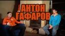 Антон Гафаров. Спринтерская группа, мотивация, большой спорт, неудачи и победы.