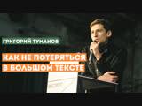 Григорий Туманов: как не потеряться в большом тексте
