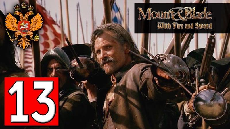 Прохождение Mount Blade Огнём и Мечом 13 Битва с польским полковником