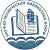 Научно-техническая библиотека БГАРФ
