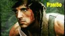 Рэмбо первая кровь 1982 г боевик приключения DVDRip AVO Андрей Гаврилов Сильвестр Сталлоне Ричард Кренна Брайан Деннехи