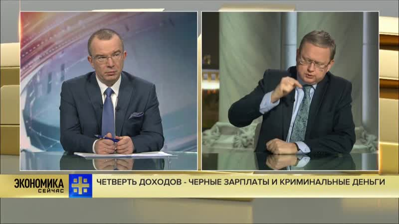 Криминальные деньги финансовая разведка оценила объем теневой экономики России