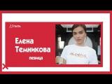 Елена Темникова о