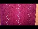Вяжем спицами Узор АЖУРНЫЕ ВЕТОЧКИ openwork pattern Для пледа/ подушки/Для палантина/жилета