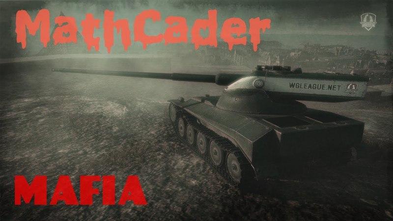 MathCader.Маленький тролль или как чувствует себя AMX13 57 GrandFinal на Руинберге.