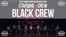 BLACK CREW | Старшие Crew | Participant | Best Champ Omsk 16 December 2018