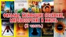 ПОСМОТРИ - Фильмы, меняющие сознание, мировоззрение и жизнь (2 часть)