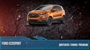Ford EcoSport с 2018 Brothers-Tuning Premium