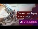 Подкаст по Атуму Revelation