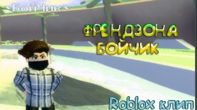 БойчикRoblox клипDogi Tyan