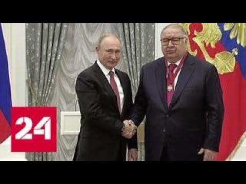 Чем выше забираемся, тем больше будет трудностей: Путин вручил в Кремле госнаграды - Россия 24
