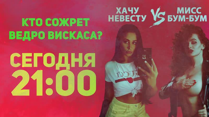 Cвета из ХАЧУ НЕВЕСТУ vs Мисс Бум-Бум стримим жесть