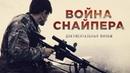 Эксклюзив документальный фильм Война снайпера