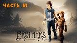 Прохождение Brothers A Tale of Two Sons. Часть #1.Играли в приключенческий паззл-платформер
