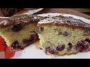 Пирог с вишней на кефире Просто и вкусно