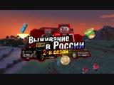 Необычное НАКАЗАНИЕ для Эдварда Била! Такого он не ожидал! | Выживание в России #11