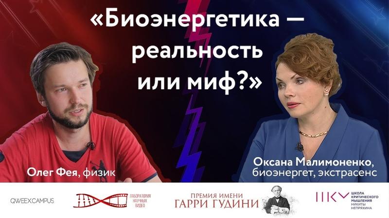 Гудини Дебаты Биоэнергетика реальность или миф Оксана Малимоненко VS Олег Фея