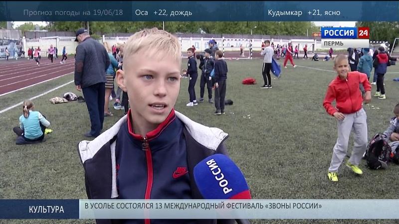 Пермь. Вести-Спорт 18.06.2018