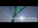 Avia Music Festival