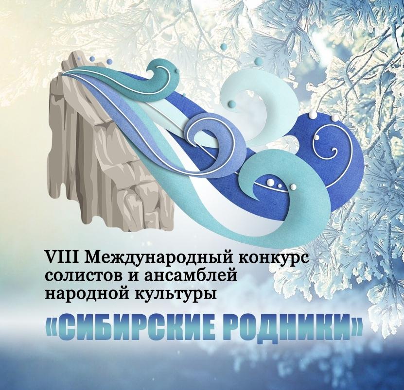 "Афиша Тюмень ""Сибирские родники - 2018"""