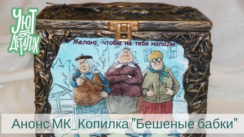Анонс МК_копилка
