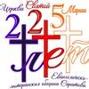 Ев.- лютеранская церковь Святой Марии Саратова
