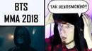 КАК Я МОГ ЭТО ПРОПУСТИТЬ! BTS MMA 2018 Реакция на Melon Music Awards 2018 BTS WHO ARE YOU