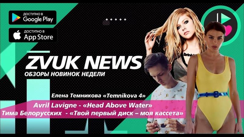 ZVUK NEWS Обзоры Елена Темникова - Temnikova 4 | Avril Lavigne - Head Above Water I Тима Белорусских