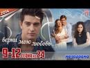 Верни мою любовь / HD 720p / 2014 мелодрама. 9-12 серия из 24