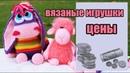 Цены на авторские вязаные игрушки мой расчет факты из википедии