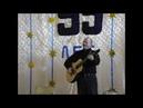 Юбилей школы Видео 8 Парта школьная мне снится песня под гитару