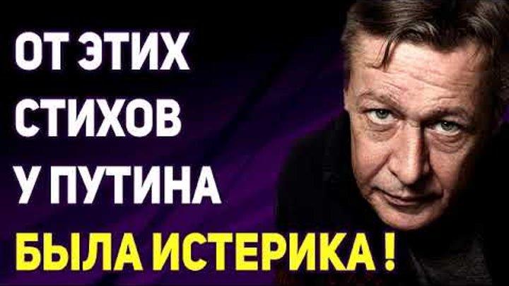 Ефремов - ПO СEКРЕТНЫМ ДAННЫМ ОТ ЭTИХ СТИXОВ ПУTИН БИЛСЯ В ИCТЕРИКE !