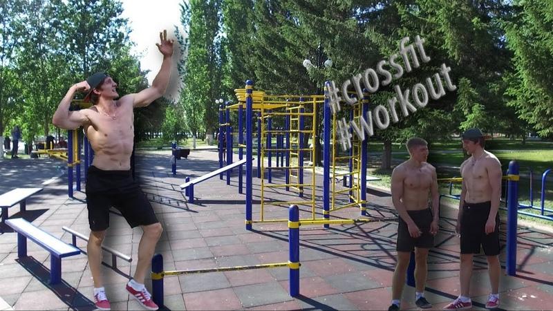 Crossfit и Street workout в Усть-Каменогорске