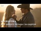 Мир Дикого Запада 2 сезон   Westworld   За кадром