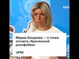 Мария Захарова — о точке отсчета «британской русофобии»