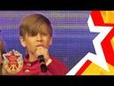 Кирилл БОРИС Молодая Беларусь 21 фестиваль армейской песни ЗВЕЗДА