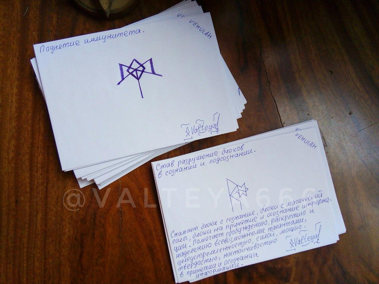Рунограмма - Конверты с магическими программами от Елены Руденко. Ставы, символы, руническая магия.  - Страница 6 NJ4HBGKxpZc