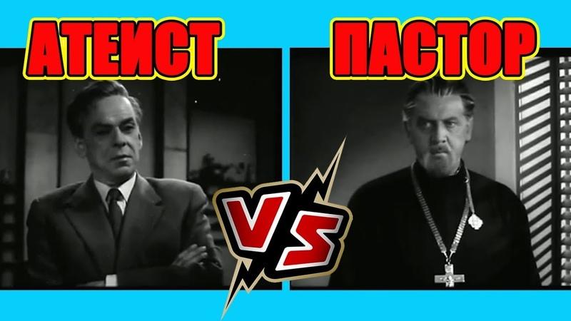 VERSUS Атеист vs Батюшка в советском кино