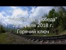 Ретропоезд Победа 20 апреля 2018 г. Горячий ключ.