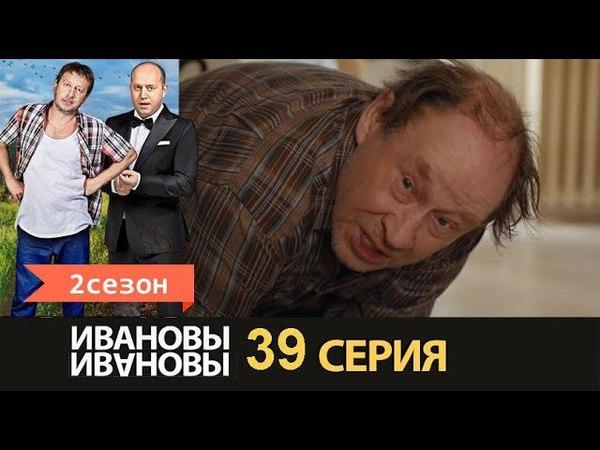 Ивановы Ивановы 2 сезон 39 серия (2018)20 21 22 23 24 25 26 27 28 29 30 31 32 34 35 36 37 38 40